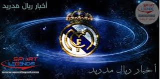 صفقات ريال مدريد,ريال مدريد,ريال مدريد اليوم,اخبار ريال مدريد,أخبار ريال مدريد اليوم,مباراة ريال مدريد,اخبار ريال مدريد اليوم,انتقالات ريال مدريد,اخر اخبار ريال مدريد اليوم,اخبار ريال مدريد الانتقالات,أخبار ريال مدريد,الريال