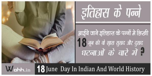 18-June-Aaj-Ka-itihaas-History