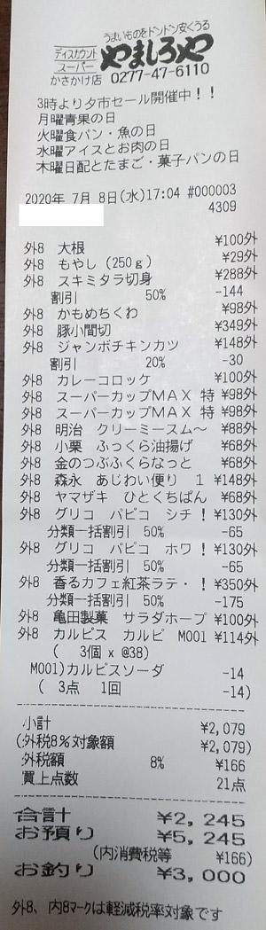 やましろや かさかけ店 2020/7/8 のレシート
