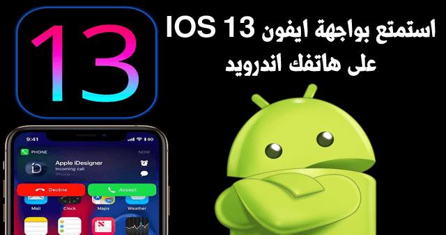 تطبيق رهيب يجعل هاتفك اندرويد يشبه واجهة ايفون الجديدة iOS 13