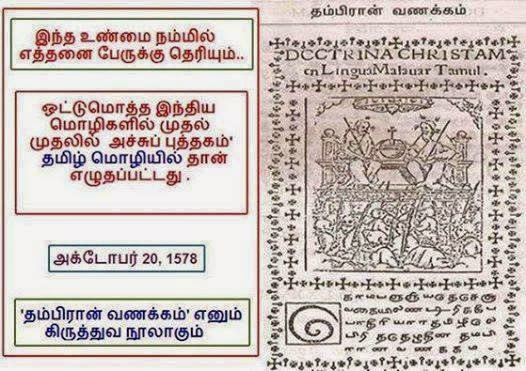 indian baby names tamil language