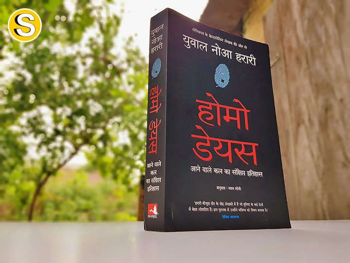 book-review-hindi-homo-deus