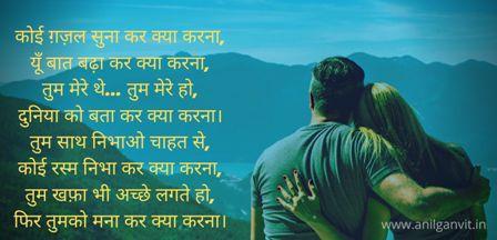 Chahat Shayari in Hindi for girlfriend