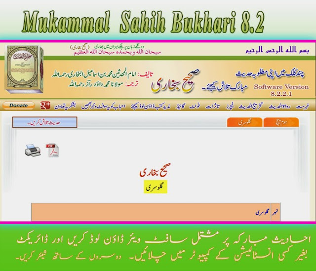 bukhari,bukhari sharif,hadees,hadees in urdu,hadith,hadith collection,hadith of the day,hadith qudsi,hajj,hijab,history of islam,holy quran,islam,islam beliefs,islam holy book,islam religion,islami books,islamic books,islamic books in urdu,islamic calendar,islamic clothing,islamic history,islamic law,islamic marriage,islamic names,islamic pictures,islamic song,islamic stories,islamic videos,islamicity