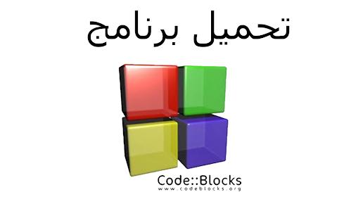 تحميل برنامج code blocks
