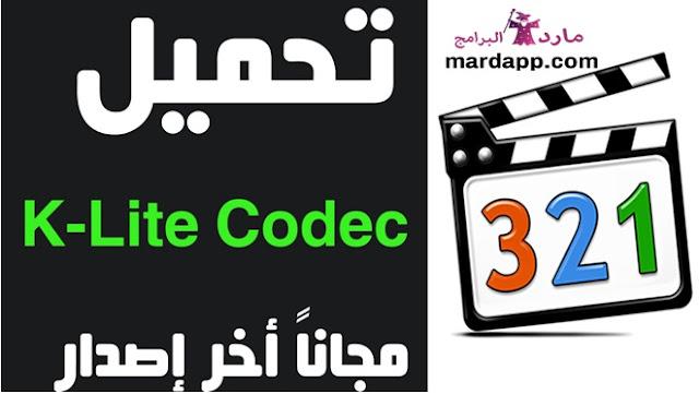 تحميل برنامج الكوديك لتشغيل جميع صيغ الفيديو k-lite mega codec pack للكمبيوتر مجانا