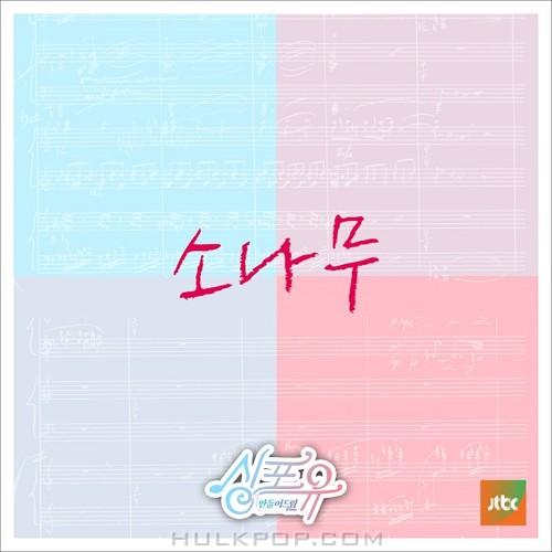 SONAMOO – 싱포유 – 여섯번째이야기 너와 나의 연결고리 – Single