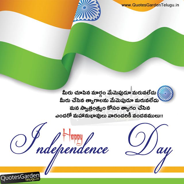 latest independence day telugu quotations wallpapers greetings