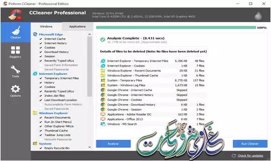 تحميل ccleaner professional plus crack 2020 برنامج تنظيف الكمبيوتر.