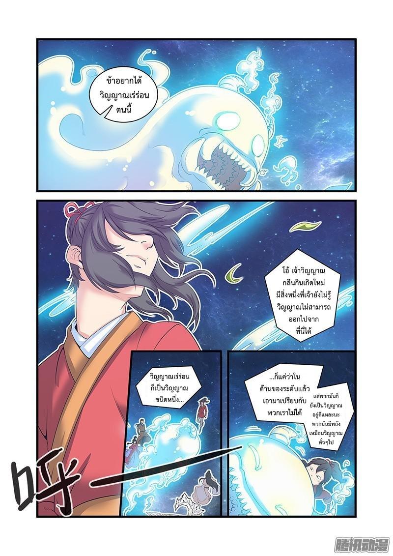 อ่านการ์ตูน Xian Ni 59 ภาพที่ 3