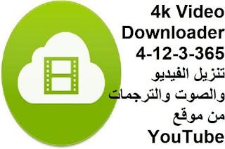 4k Video Downloader 4-12-3-365 تنزيل الفيديو والصوت والترجمات من موقع YouTube