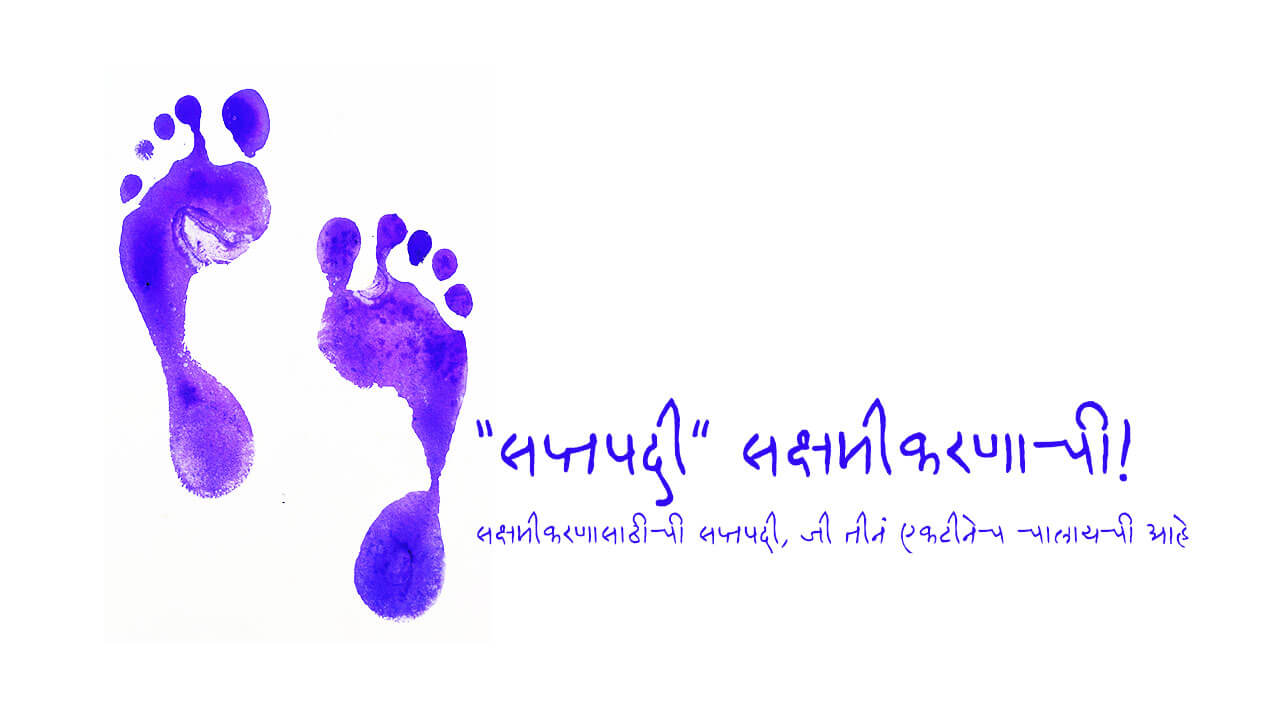 सप्तपदी सक्षमीकरणाची - Saptapadi Sabalikaranachi