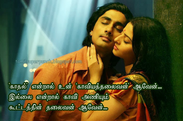 Love failure tamil video dialogue download