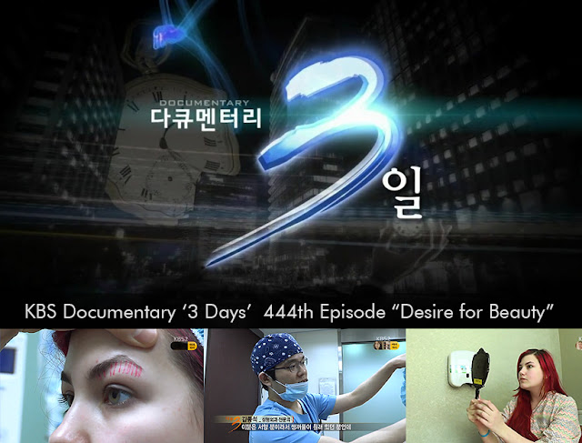 "짱이뻐! - Wonjin Beauty Medical Group On KBS ""Desire for Beauty - Gangnam Plastic Surgery Street"""
