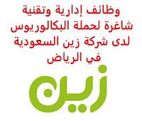 وظائف إدارية وتقنية شاغرة لحملة البكالوريوس لدى شركة زين السعودية في الرياض تعلن شركة زين السعودية, عن توفر وظائف إدارية وتقنية شاغرة لحملة البكالوريوس, للعمل لديها في الرياض وذلك للوظائف التالية: 1- مهندس أول تطبيقات الجوال المؤهل العلمي: بكالوريوس في هندسة الحاسب، علوم الحاسب أو ما يعادله الخبرة: أربع سنوات على الأقل من العمل في مجال ذي صلة، منها سنة على الأقل في دور مماثل للتـقـدم إلى الوظـيـفـة اضـغـط عـلـى الـرابـط هـنـا 2- أخصائي سكرم ماستر (Scrum Master) المؤهل العلمي: بكالوريوس في هندسة الحاسب، علوم الحاسب أو ما يعادله الخبرة: أربع سنوات على الأقل من العمل في مجال ذي صلة، منها سنة على الأقل في دور مماثل للتـقـدم إلى الوظـيـفـة اضـغـط عـلـى الـرابـط هـنـا 3- محلل تصميم تجربة العملاء المؤهل العلمي: بكالوريوس أو ماجستير في إدارة الأعمال، التسويق أو ما يعادله الخبرة: سنتان على الأقل من العمل في المجال للتـقـدم إلى الوظـيـفـة اضـغـط عـلـى الـرابـط هـنـا 4- أخصائي البنية التحتية المؤهل العلمي: بكالوريوس في هندسة الحاسب، علوم الحاسب أو ما يعادله الخبرة: أربع سنوات على الأقل من العمل في مجال ذي صلة، منها سنة على الأقل في دور مماثل للتـقـدم إلى الوظـيـفـة اضـغـط عـلـى الـرابـط هـنـا       اشترك الآن        شاهد أيضاً: وظائف شاغرة للعمل عن بعد في السعودية     أنشئ سيرتك الذاتية     شاهد أيضاً وظائف الرياض   وظائف جدة    وظائف الدمام      وظائف شركات    وظائف إدارية                           لمشاهدة المزيد من الوظائف قم بالعودة إلى الصفحة الرئيسية قم أيضاً بالاطّلاع على المزيد من الوظائف مهندسين وتقنيين   محاسبة وإدارة أعمال وتسويق   التعليم والبرامج التعليمية   كافة التخصصات الطبية   محامون وقضاة ومستشارون قانونيون   مبرمجو كمبيوتر وجرافيك ورسامون   موظفين وإداريين   فنيي حرف وعمال     شاهد يومياً عبر موقعنا وظائف تسويق في الرياض وظائف شركات الرياض ابحث عن عمل في جدة وظائف المملكة وظائف للسعوديين في الرياض وظائف حكومية في السعودية اعلانات وظائف في السعودية وظائف اليوم في الرياض وظائف في السعودية للاجانب وظائف في السعودية جدة وظائف الرياض وظائف اليوم وظيفة كوم وظائف حكومية وظائف شركات توظيف السعودية