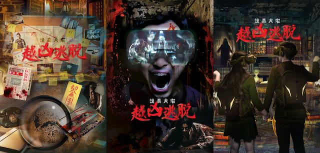 【電玩科技】恐怖密室體驗館 XR Dom 六月登陸旺角 MOKO 新世紀廣場