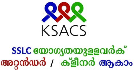 KSACS Recruitment 2019 - Walk in for Attender cum Cleaner (Blood Mobile Bus) Post