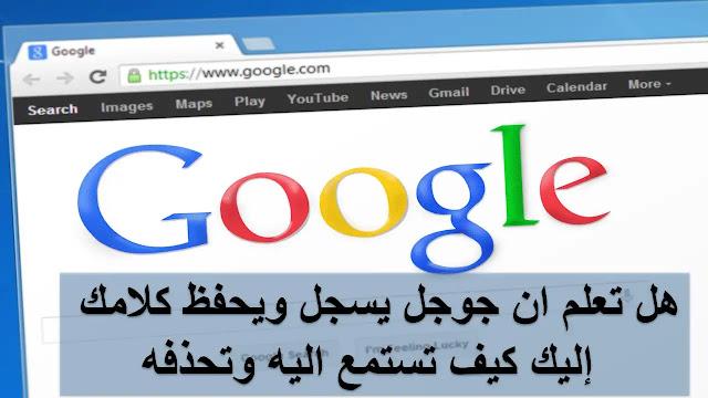 حقيقه تسجيل جوجل لنشاطك و سجل البحث الخاص بك   كيف تعرف جوجل ما تبحث عنه