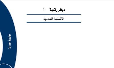كتاب الأنظمة العددية pdf