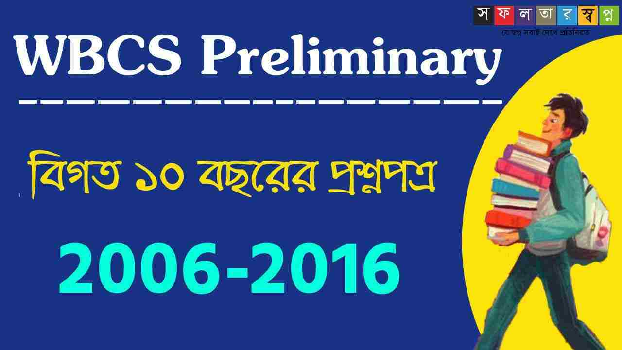 WBCS Preliminary Previous year 2006-2016 Question Papers PDF Download