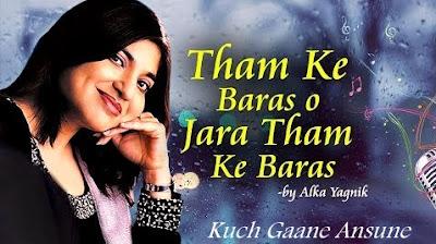 Tham Ke Baras O Zara Tham Ke Baras by Alka Yagnik