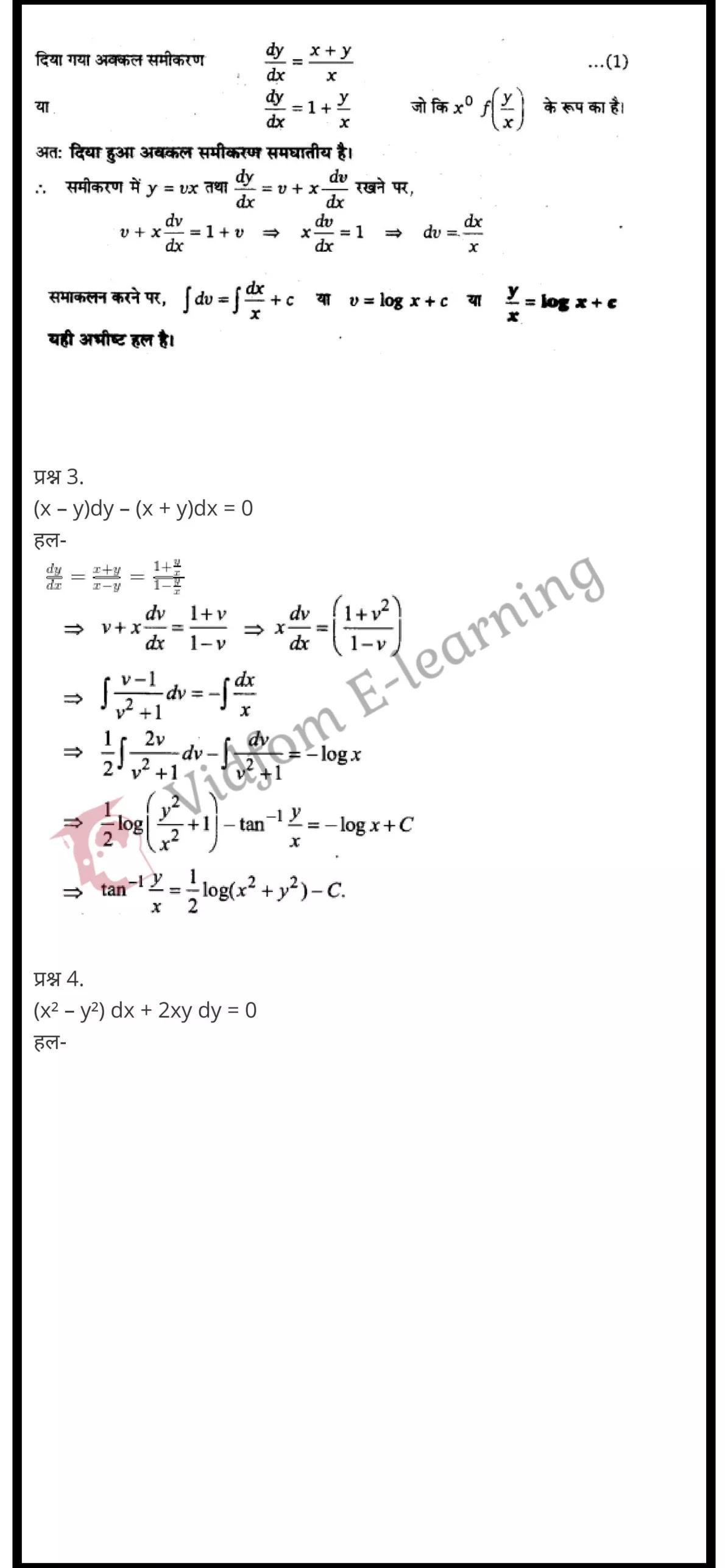 class 12 maths chapter 9 light hindi medium 23