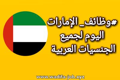 وظائف خالية في الإمارات للاماراتيين وغير الإماراتيين 2021