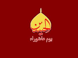 الحسين يوم عاشوراء