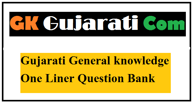 Gujarati General knowledge One Liner Question Bank
