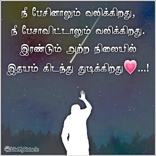 Tamil sad quote