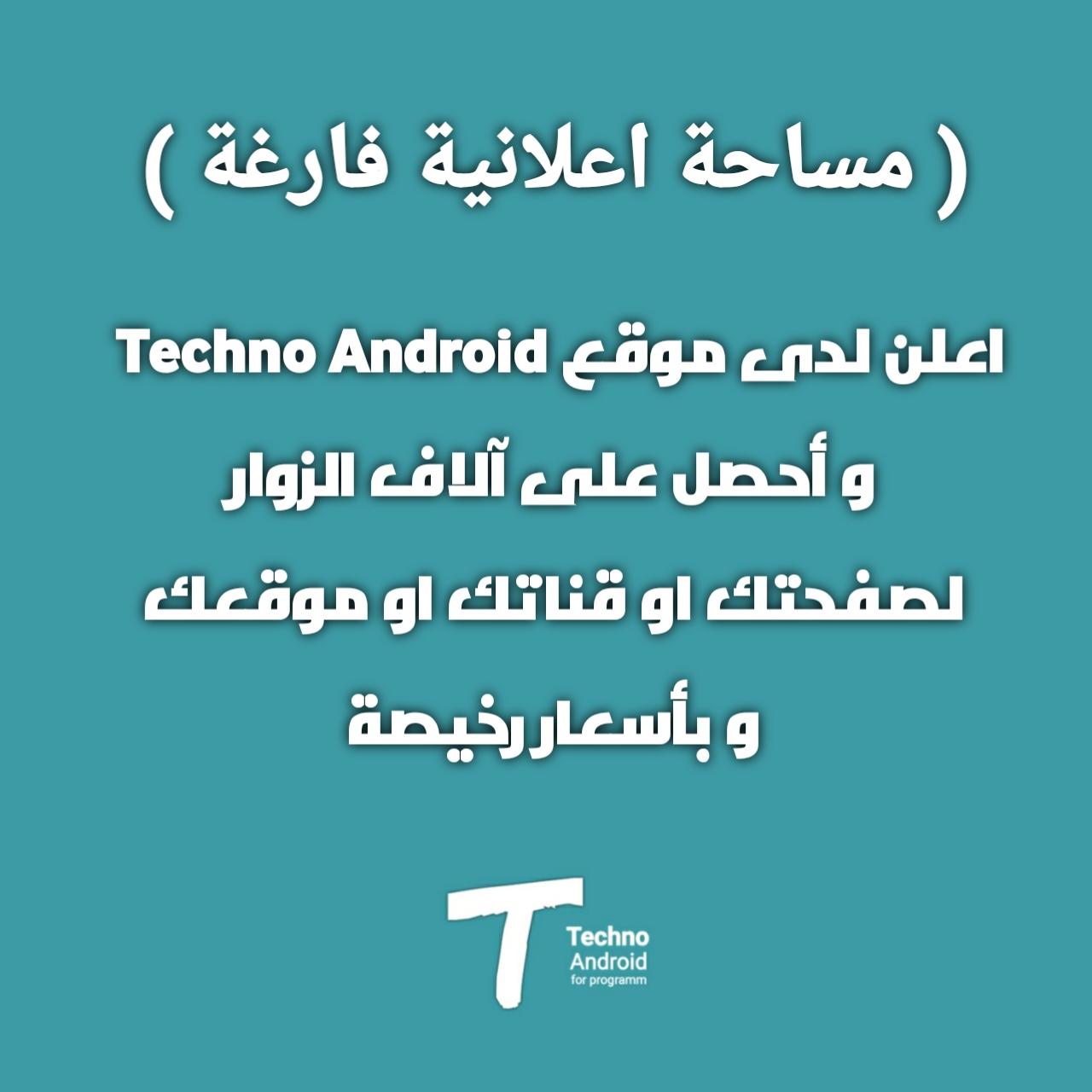 اعلن لدى موقع Techno Android  و احصل على الاف الزيارات و المتابعين لقناتك و موقعك