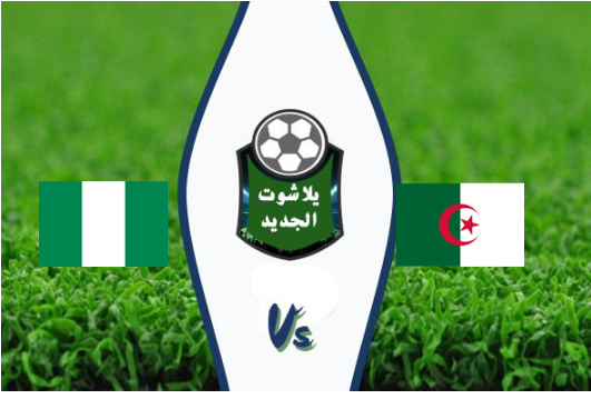 مشاهدة مباراة الجزائر ونيجيريا بث مباشر نصف نهائى امم افريقيا 2019