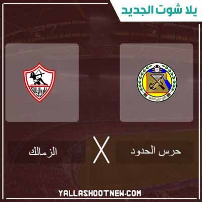 مشاهدة مباراة الزمالك وحرس الحدود بث مباشر اليوم 05-02-2020 فى الدورى المصرى