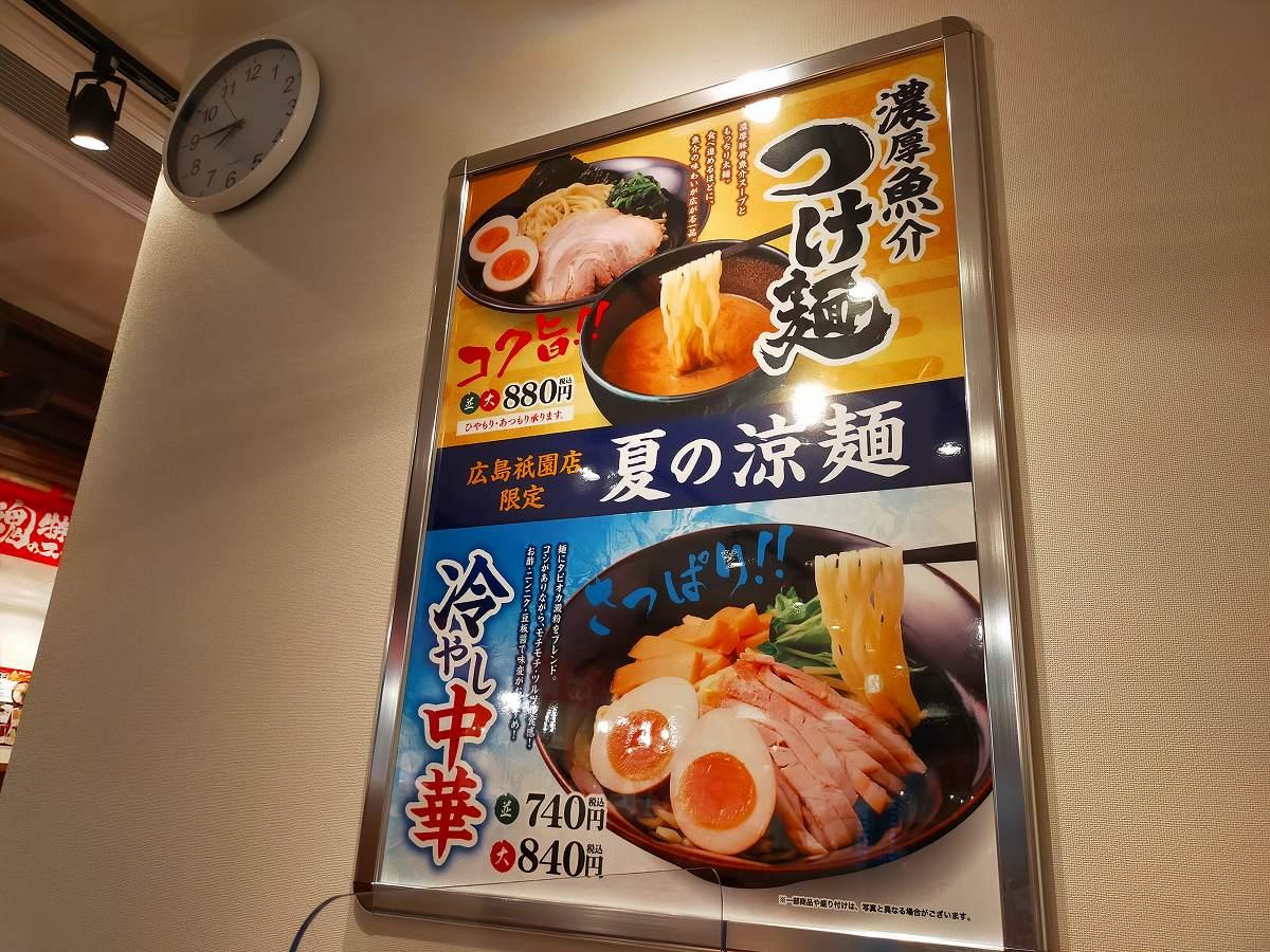 壁には夏の限定つけ麺のポスターが。