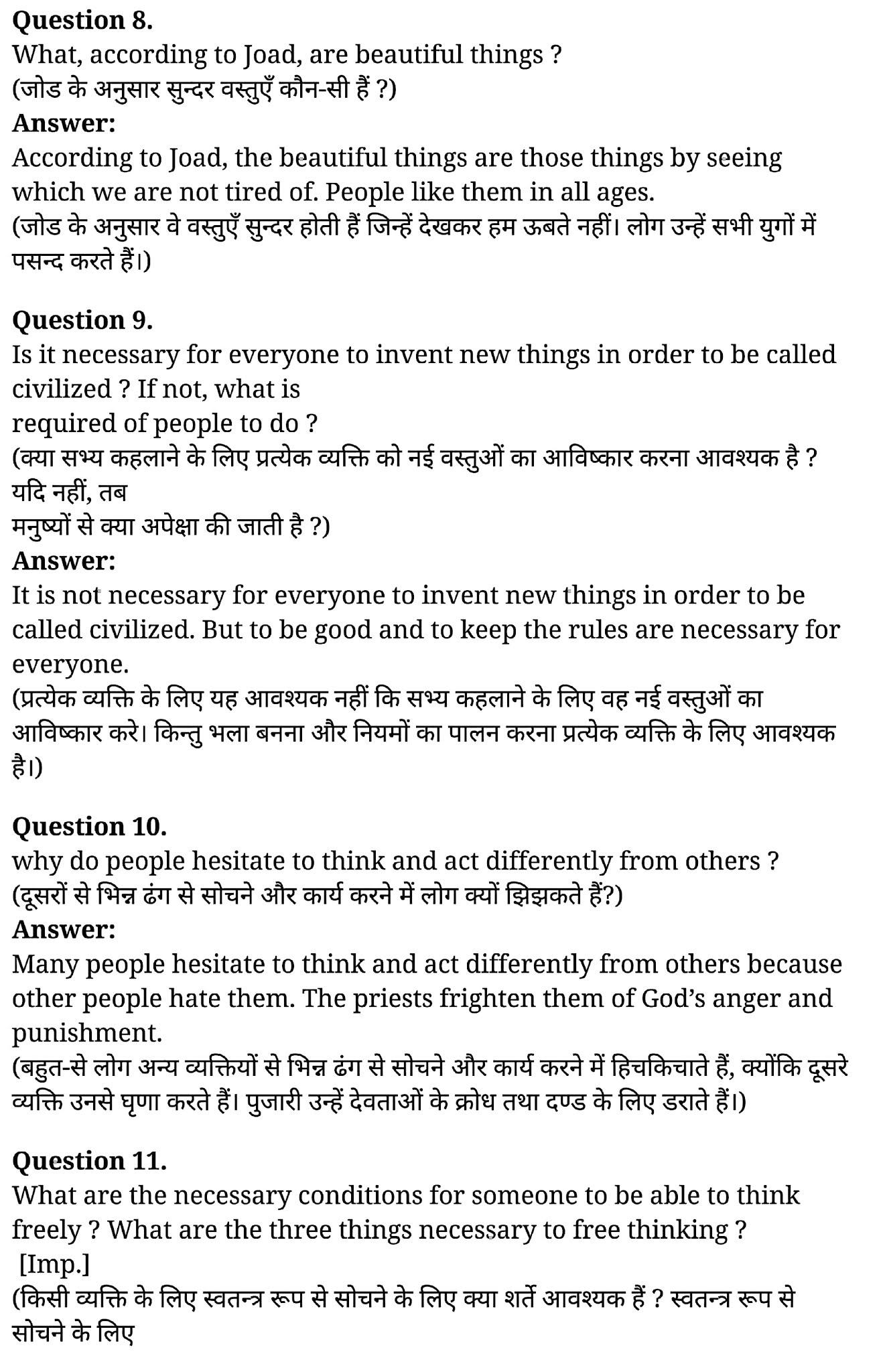 कक्षा 11 अंग्रेज़ी Prose अध्याय 6 , कक्षा 11 अंग्रेज़ी का Prose अध्याय 6 , कक्षा 11 अंग्रेज़ी  के Prose अध्याय 6  के नोट्स हिंदी में,