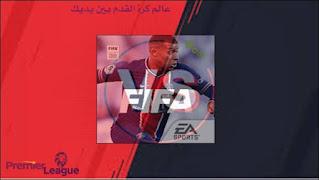 العاب اندرويد - ابن فريقك مع لعبة FIFA Football