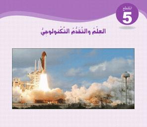 كتاب اللغة العربية الجديد 2019 5.PNG