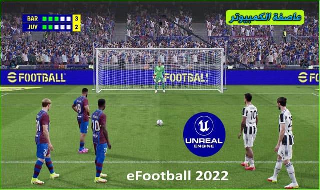 لعبة 2022 efootball