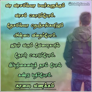 Tamil good morning quote