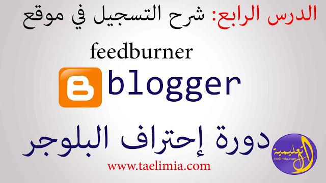 دورة ,احتراف ,البلوجر, | ,الدرس ,4,:,  شرح ,التسجيل, في, موقع ,feedburner,
