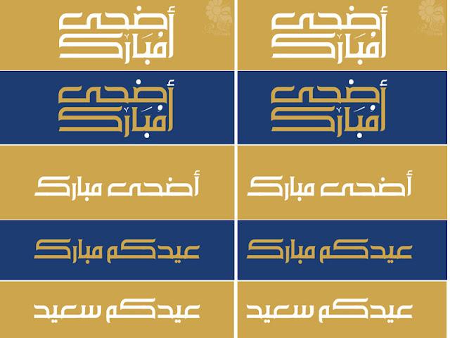 خط عيد مبارك خط عربى جديد ورائع