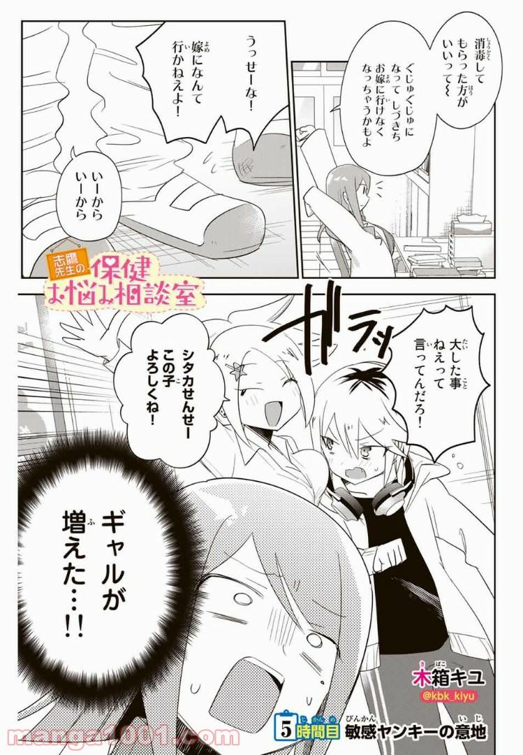 志鷹先生の保健お悩み相談室 - Raw 【第5話】 - Manga1001.com