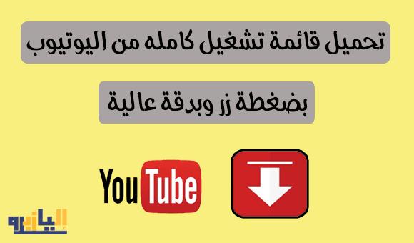 أفضل 5 برامج لتحميل قائمة تشغيل كامله من اليوتيوب بضغطة زر وبدقة عالية