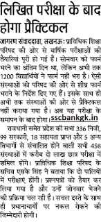 UP Polytechnic News Hindi 2016, BTEUP Practical Exam date 2015