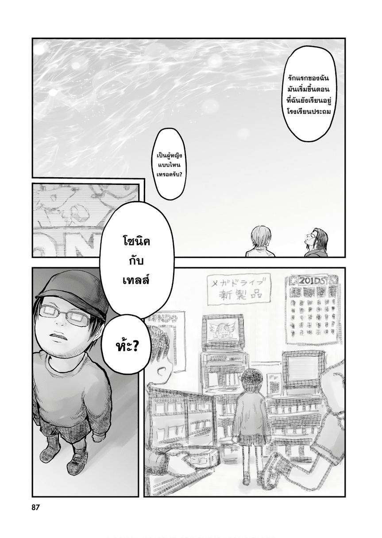 อ่านการ์ตูน Isekai Ojisan ตอนที่ 5 หน้าที่ 6