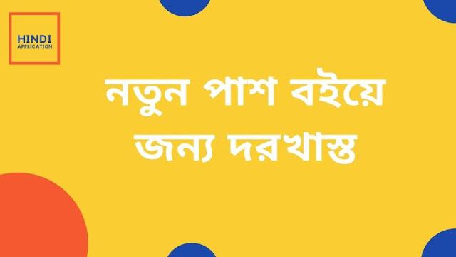 নতুন পাশ বইয়ে জন্য দরখাস্ত  (Issue a new Pass Book in bangla)
