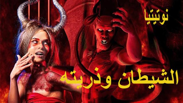 حقيقة الشيطان هل هو جنى عابد ام ملاك ضل - العالم الخفى