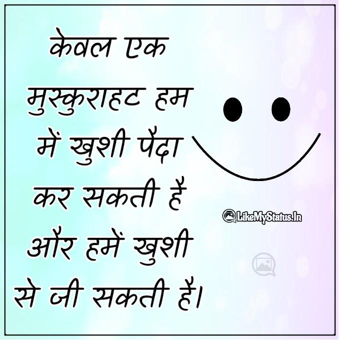 केवल एक मुस्कुराहट हम में खुशी