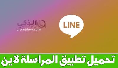 تحميل line chat تطبيق لاين شات مكالمات مجانية