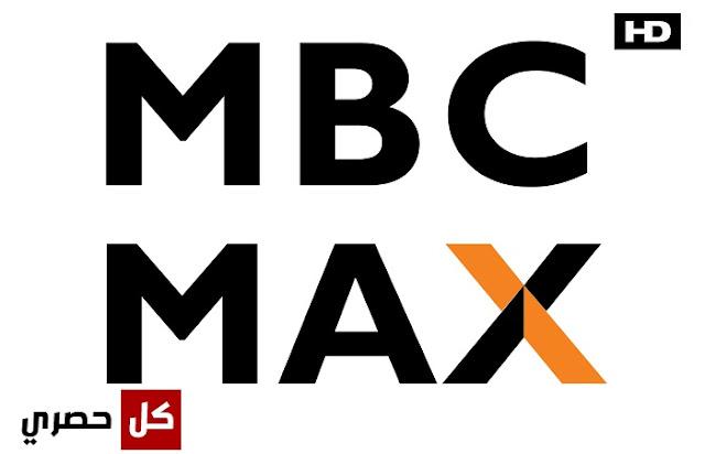 تردد قناة MBC MAX ام بي سي ماكس الجديد علي النايل سات الجديد بعد تعديل شهر يوليو 2017